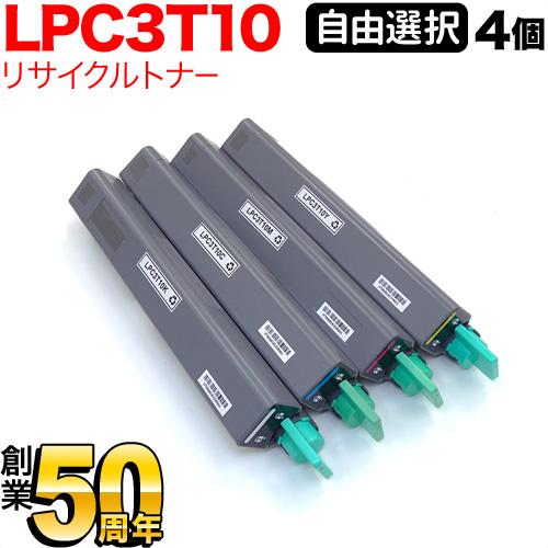 エプソン(EPSON) LPC3T10 リサイクルトナー 自由選択4個セット フリーチョイス 選べる4個セット LP-M6000/LP-M6000A/LP-M6000AD/LP-M6000AM/LP-M6000AT