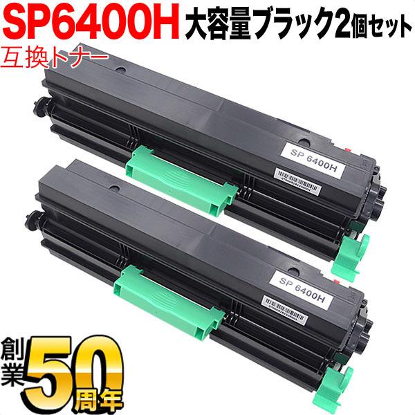 リコー用 SP トナー 6400H(600572) 互換トナー 大容量タイプ ブラック 2個セット