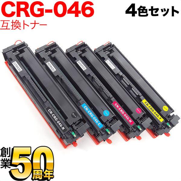 キヤノン用 トナーカートリッジ046 互換トナー CRG-046 4色セット LBP654C/LBP652C/LBP651C/MF735Cdw/MF733Cdw/MF731Cdw