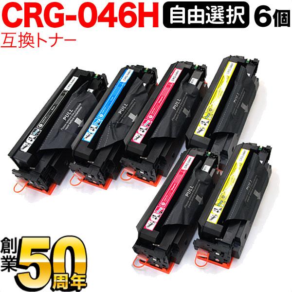 キヤノン用(Canon用) CRG-046H 互換トナー 大容量 4色自由選択6本セット フリーチョイス 選べる6個セット LBP654C/LBP652C/LBP651C/MF735Cdw/MF733Cdw