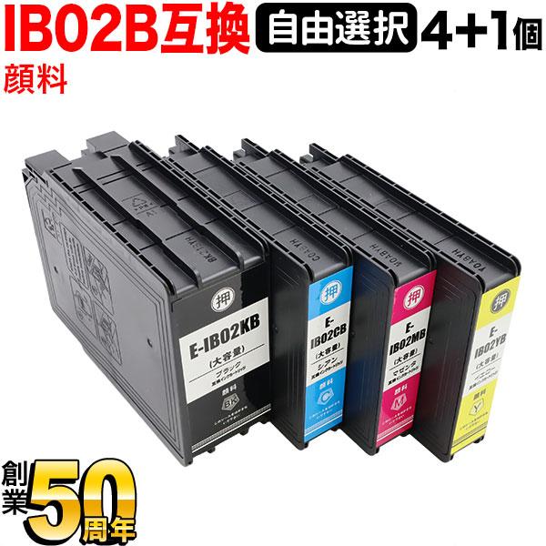 [+1個おまけ] IB02B エプソン用 互換インクカートリッジ 顔料 増量 自由選択4+1個セット フリーチョイス 選べる4+1個セット