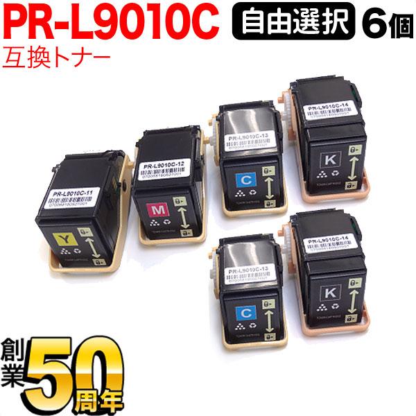 MultiWriter-9010C NEC用 PR-L9010C 互換トナー 自由選択6個セット フリーチョイス 選べる6個セット