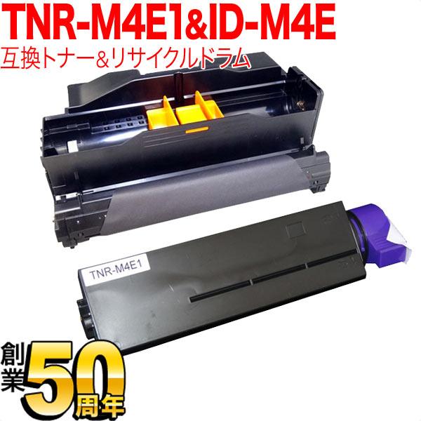 沖電気用(OKI用) TNR-M4E1 互換トナー & ID-M4E リサイクルドラム お買い得セット 黒トナー&ドラムセット