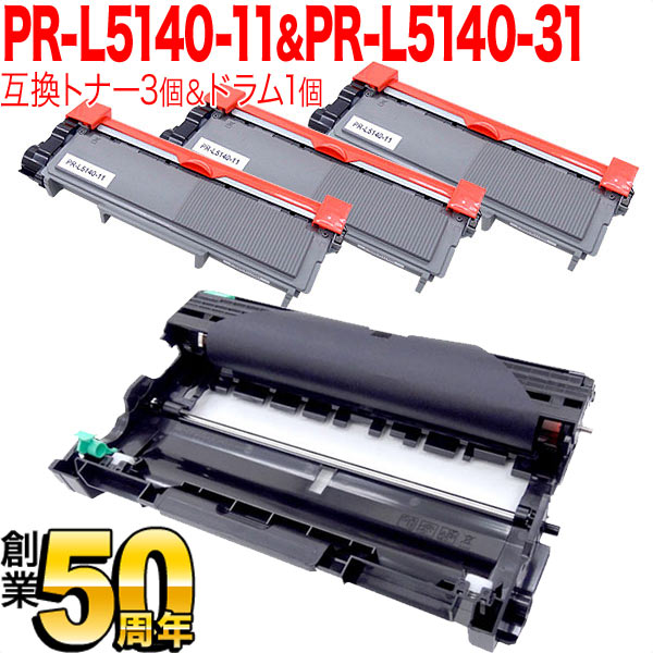 [A4用紙500枚進呈] NEC用 PR-L5140-11 互換トナー3個 & PR-L5140-31 互換ドラム お買い得セット 黒トナー3個&ドラムセット