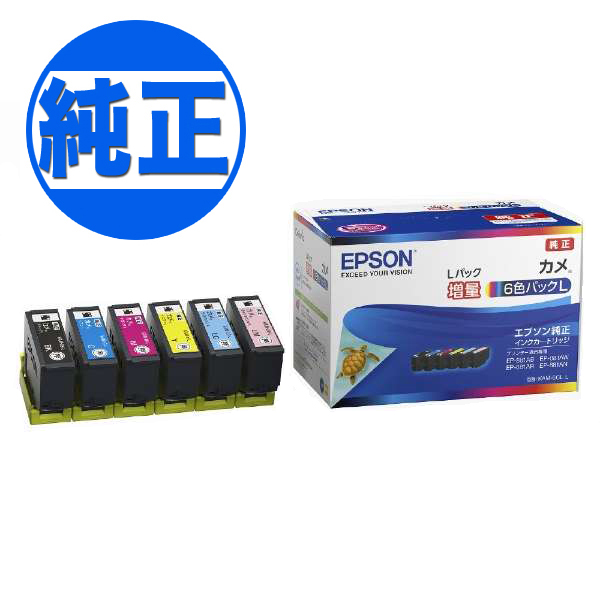 EPSON 純正インク KAM カメ インクカートリッジ 増量6色セット KAM-6CL-L