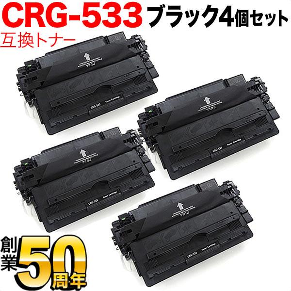 キヤノン用 カートリッジ533 互換トナー CRG-533 (8026B002) 4個セット ブラック 4個セット LBP8100/LBP8730i/LBP8720/LBP8710/LBP8710e