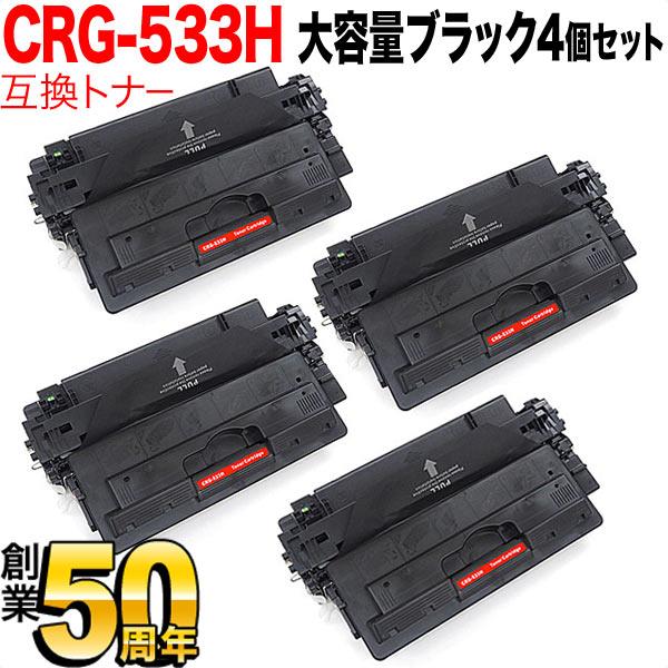 キヤノン用 カートリッジ533H 互換トナー CRG-533H 4本セット ブラック(大容量) 4個セット LBP-8100/LBP-8710/LBP-8710e/LBP-8720/LBP-8730i