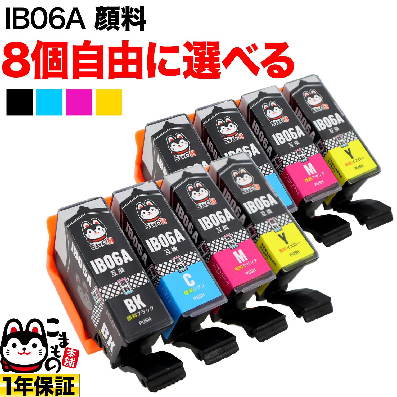 [+1個おまけ] IB06 メガネ エプソン用 互換インクカートリッジ 顔料 自由選択8+1個セット フリーチョイス 選べる8+1個セット