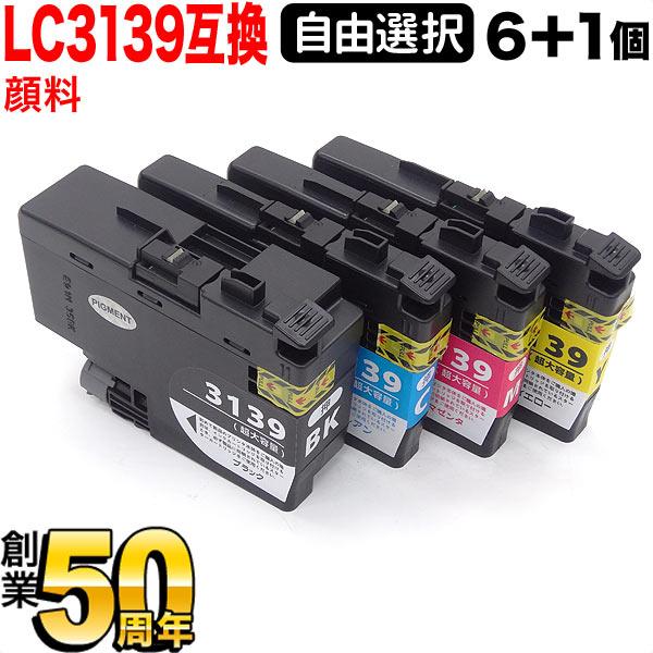 【+1個おまけ】ブラザー用 LC3139互換インクカートリッジ 自由選択6個セット フリーチョイス 【送料無料】[入荷待ち] 選べる6+1個セット[入荷予定:4月22日頃]