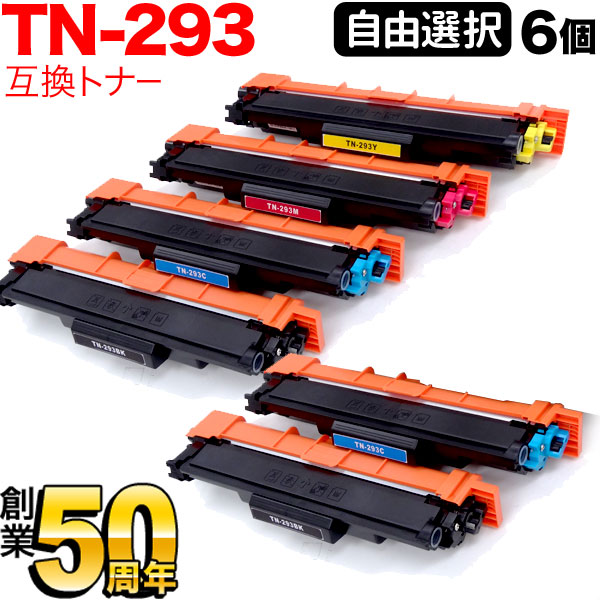 ブラザー用 TN-293 互換トナー 自由選択6個セット フリーチョイス 選べる6個セット MFC-L3770CDW/HL-L3230CDW