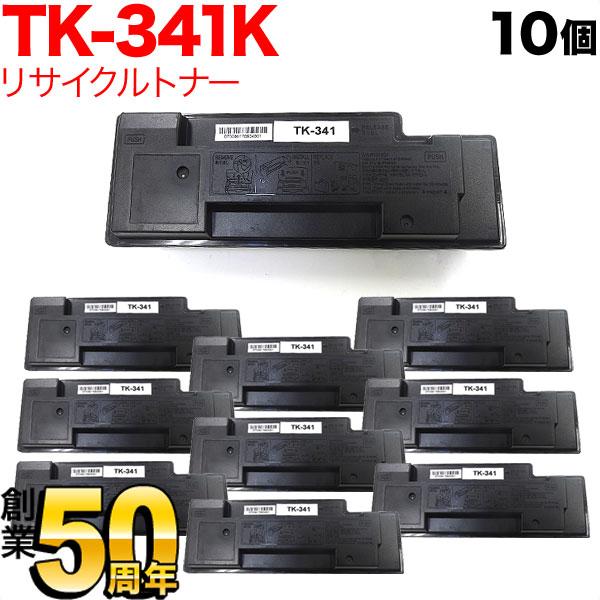 京セラミタ用 TK-341K リサイクルトナー 10個セット LS-2020D【メール便不可】【送料無料】 ブラック 10個セット【あす楽対応】
