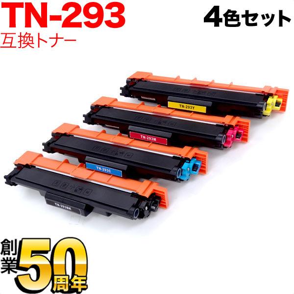ブラザー用 TN-293 互換トナー 4色セット MFC-L3770CDW/HL-L3230CDW
