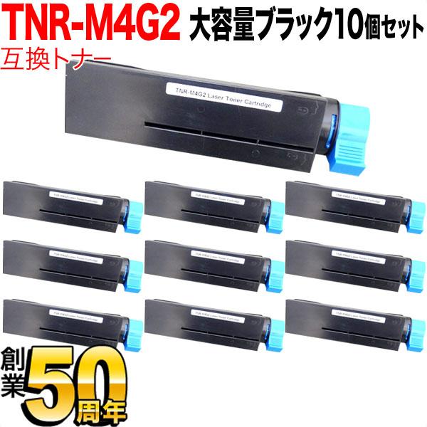 B432dnw 沖電気用(OKI用) TNR-M4G2 リサイクルトナー 10個セット B432dnw用 ブラック(大容量)10個セット