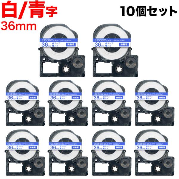 キングジム用 テプラ PRO 互換 テープカートリッジ SS36BW 白ラベル 強粘着 10個セット 36mm/白テープ/青文字