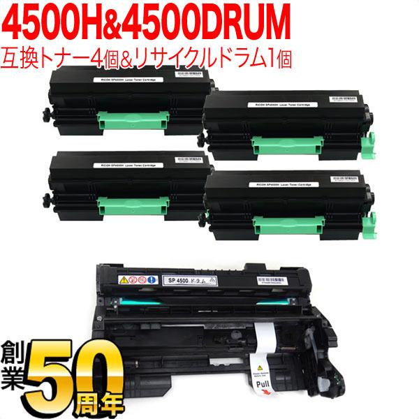 リコー用 SPトナーカートリッジ SP 4500H 互換トナー4本&4500 ドラムセット トナー4個&ドラム SP 4500/SP 4510/SP 4510SF
