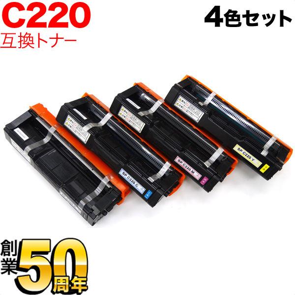 リコー用 SP トナー C220 互換トナー 4色セット IPSiO SP C230L/IPSiO SP C230SFL/IPSiO SP C220/IPSiO SP C220L/IPSiO SP C221SF/IPSiO SP C221SFL