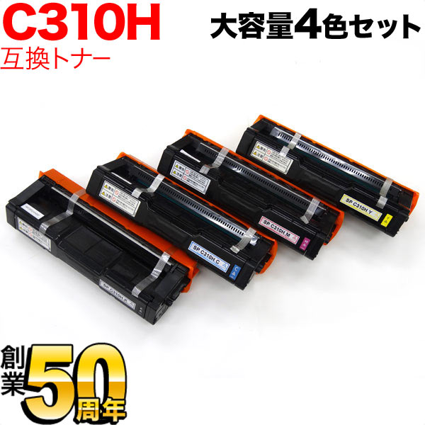 リコー用 SP トナー C310H 互換トナー 大容量タイプ 4色セット SP C241SF/SP C261/SP C310/SP C320/SP 301SF