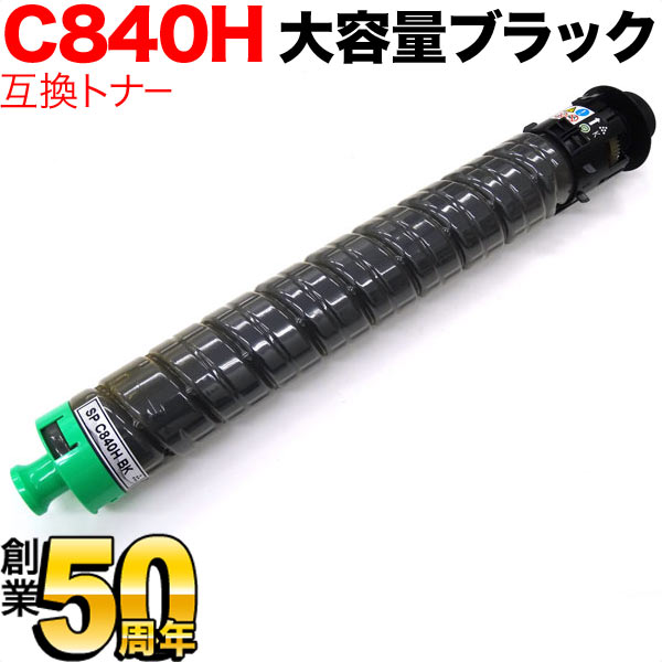リコー用 SP トナー C840H(600637) 互換トナー 大容量タイプ ブラック
