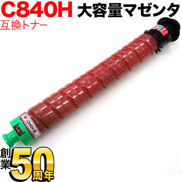 リコー用 SP トナー C840H(600635) 互換トナー 大容量タイプ マゼンタ