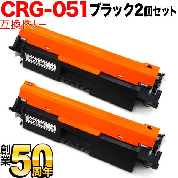 キヤノン用 トナーカートリッジ051互換トナー CRG-051 (2168C003) 2個セット ブラック