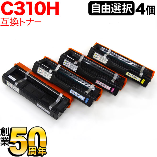 リコー用(RICOH用) C310H 互換トナー 大容量 自由選択4本セット フリーチョイス 選べる4個セット SP C241SF/SP C261/SP C310/SP C320/SP 301SF