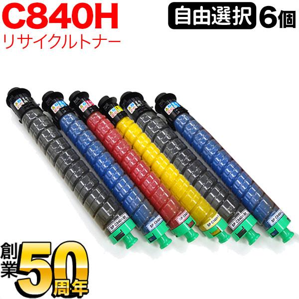 リコー用(RICOH用) SP C840H 互換トナー 大容量 自由選択6個セット フリーチョイス 選べる6個セット RICOH SP C841/841a1/C840/840a1