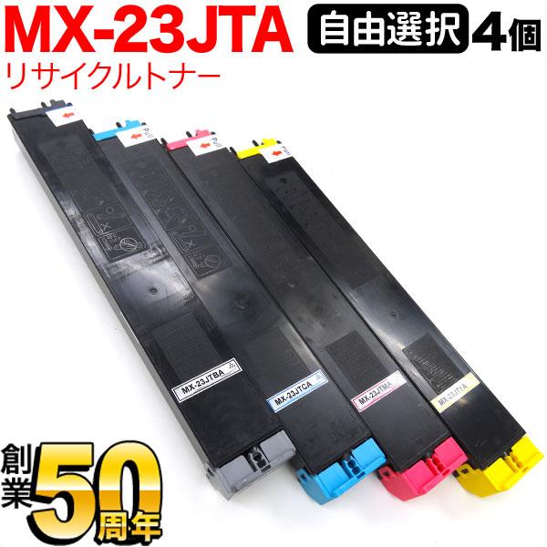 シャープ用 MX-23JTA リサイクルトナー 自由選択4個セット フリーチョイス 選べる4個セット MX-2310F/MX-2311FN/MX-3111F/MX-3112FN/MX-2514FN/MX-3114FN