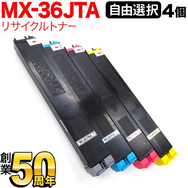 シャープ用 MX-36JTA リサイクルトナー 自由選択4本セット フリーチョイス 選べる4個セット MX-2610/2640/3110/3140/3610/3640