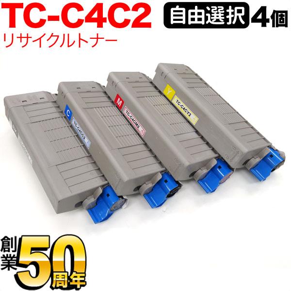 OKI C712dnw 沖電気用(OKI用) TC-C4C2 リサイクルトナー 大容量 自由選択4個セット フリーチョイス 選べる4個セット