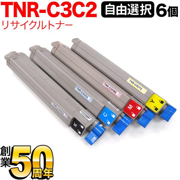 沖電気用(OKI用) TNR-C3C2 リサイクルトナー 大容量 自由選択6個セット フリーチョイス 選べる6個セット MICROLINE Pro9800PS-X/MICROLINE Pro9800PS-S