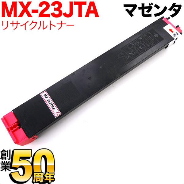 シャープ用 MX-23JTMA リサイクルトナー マゼンタ