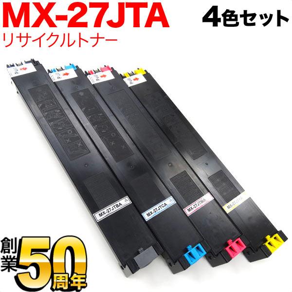 シャープ用 MX-27JTA リサイクルトナー 4色セット MX-2300FG/2300G/2700FG/2700G/3500FN/3500N/3501FN/3501N/4500FN/4500N/4501FN/4501NMX-2300FG/2300G