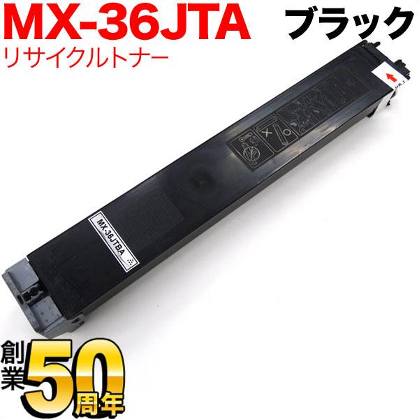 シャープ用 MX-36JTBA リサイクルトナー ブラック
