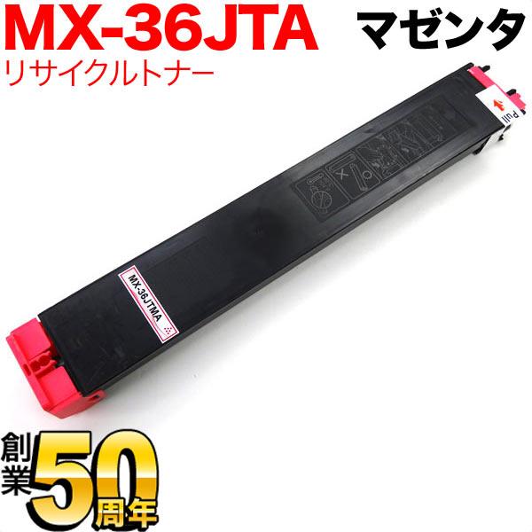 シャープ用 MX-36JTMA リサイクルトナー マゼンタ