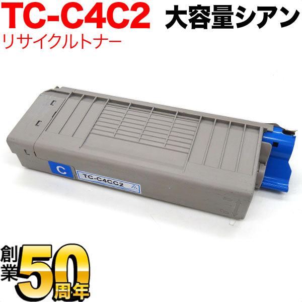 沖電気用(OKI用) TC-C4CC2 リサイクルトナー 大容量シアン