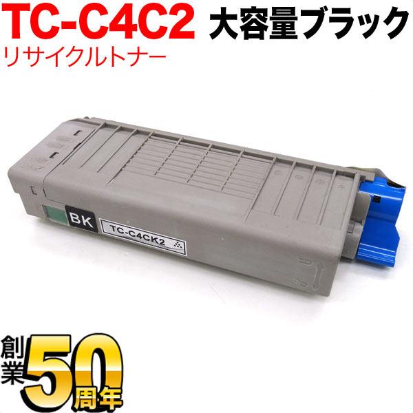 沖電気用(OKI用) TC-C4CK2 リサイクルトナー 大容量ブラック