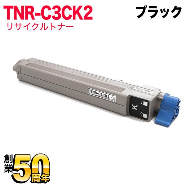 沖電気用(OKI用) TNR-C3CK2 リサイクルトナー 大容量ブラック