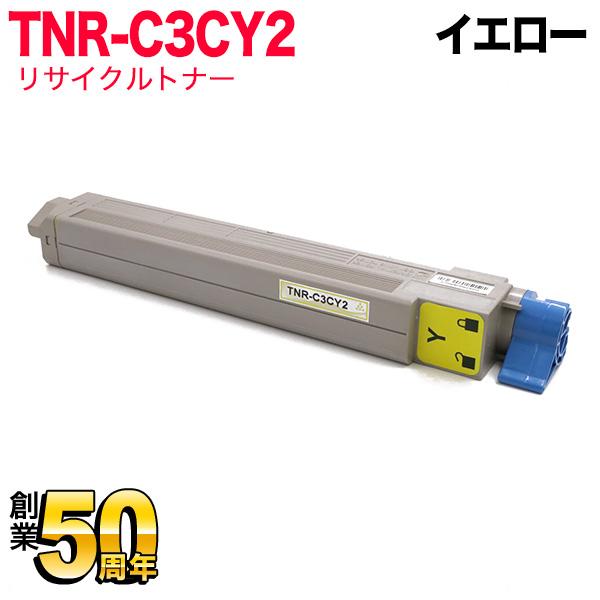 沖電気用(OKI用) TNR-C3CM2 リサイクルトナー 大容量イエロー