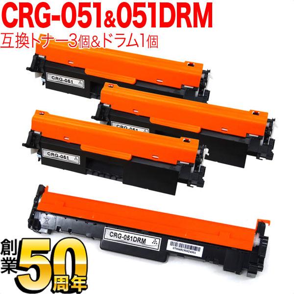 キヤノン用 トナーカートリッジ CRG-051互換トナー3本 & 互換ドラム お買い得セット トナー3個&ドラムセット LBP162/LBP161