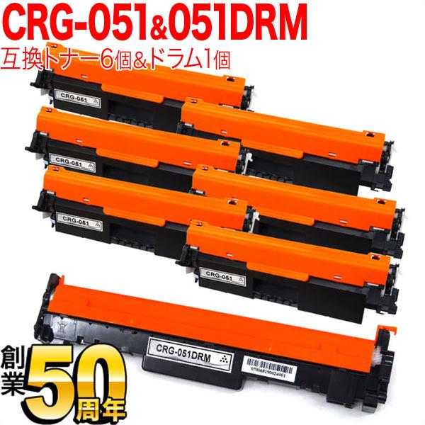 キヤノン用 トナーカートリッジ CRG-051互換トナー6個 & 互換ドラム お買い得セット 黒トナー6個&ドラムセット LBP162/LBP161