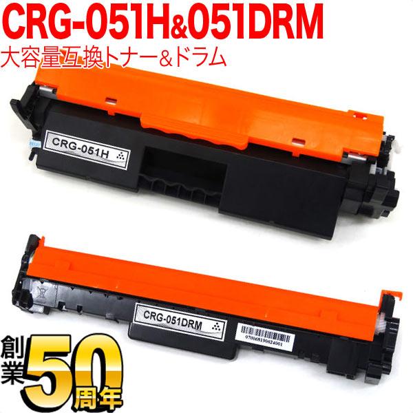 キヤノン用 トナーカートリッジ CRG-051H互換 大容量トナー & 互換ドラム お買い得セット 黒トナー&ドラムセット