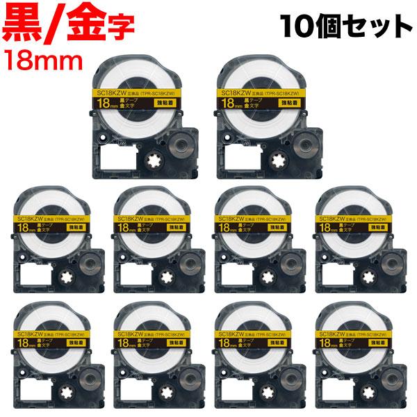 キングジム用 テプラ PRO 互換 テープカートリッジ SC18KZW カラーラベル 強粘着 10個セット 18mm/黒テープ/金文字