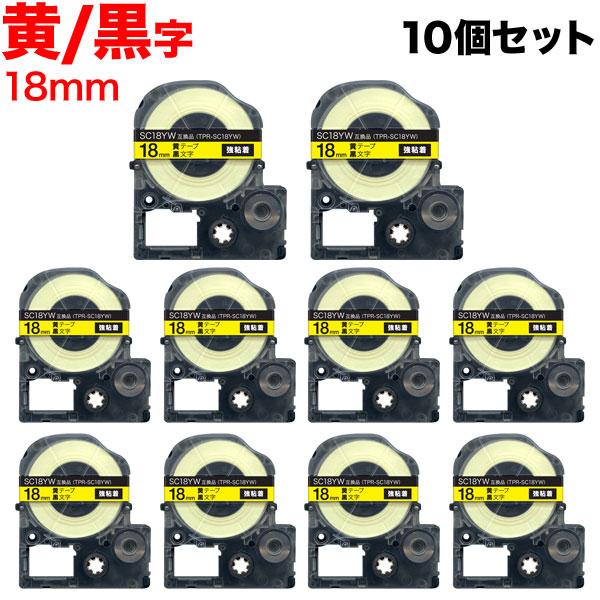 キングジム用 テプラ PRO 互換 テープカートリッジ SC18YW カラーラベル 強粘着 10個セット 18mm/黄テープ/黒文字