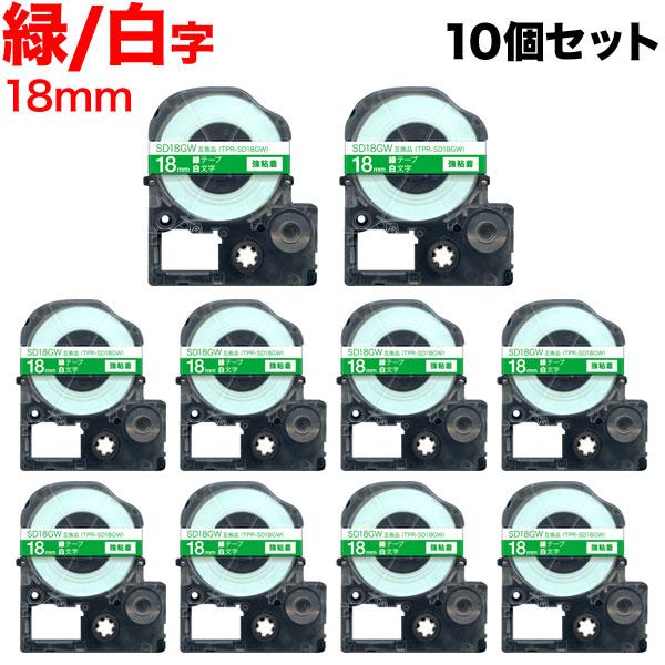 キングジム用 テプラ PRO 互換 テープカートリッジ SD18GW カラーラベル 強粘着 10個セット 18mm/緑テープ/白文字