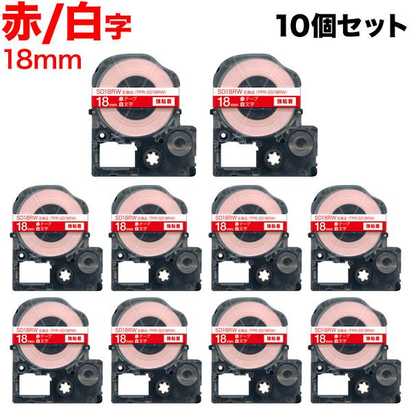キングジム用 テプラ PRO 互換 テープカートリッジ SD18RW カラーラベル 強粘着 10個セット 18mm/赤テープ/白文字