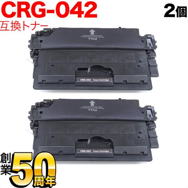 キヤノン用 トナーカートリッジ042互換トナー CRG-042 (0466C001) 2個セット ブラック
