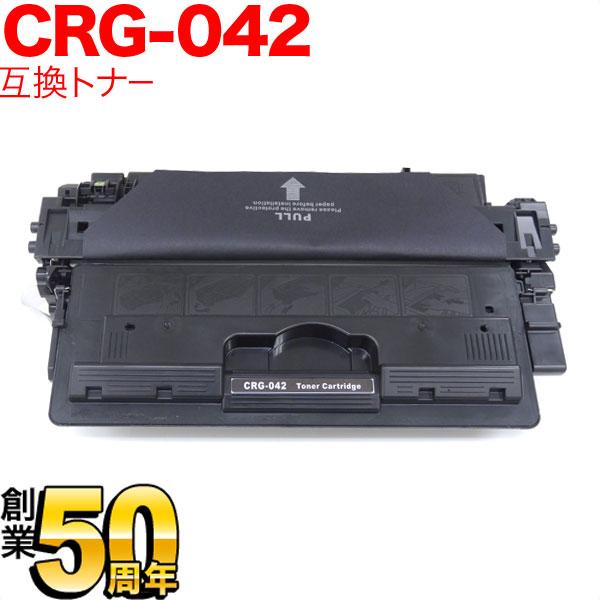 キヤノン用 トナーカートリッジ042互換トナー CRG-042 (0466C001) ブラック