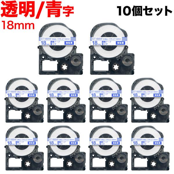 キングジム用 テプラ PRO 互換 テープカートリッジ ST18BW 透明ラベル 強粘着 10個セット 18mm/透明テープ/青文字