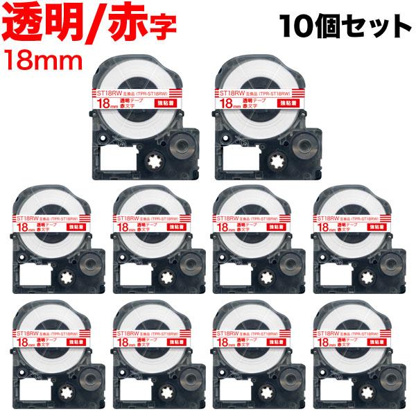 キングジム用 テプラ PRO 互換 テープカートリッジ ST18RW 透明ラベル 強粘着 10個セット 18mm/透明テープ/赤文字