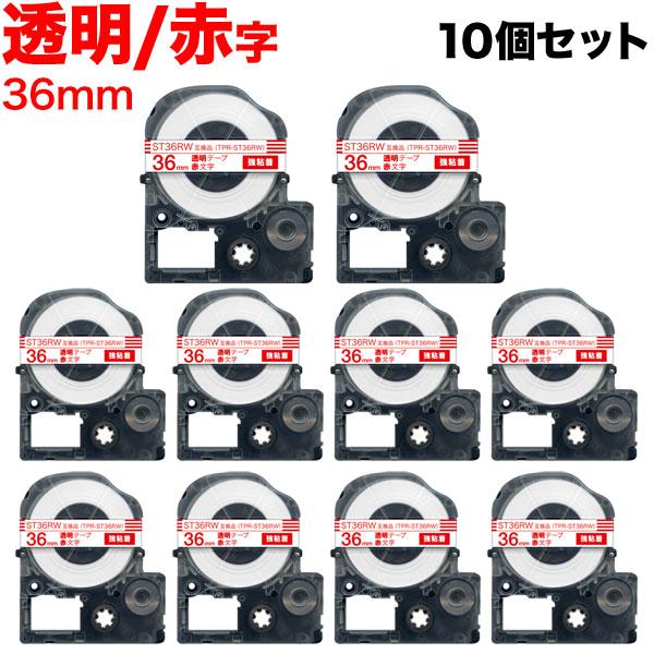 キングジム用 テプラ PRO 互換 テープカートリッジ ST36RW 透明ラベル 強粘着 10個セット 36mm/透明テープ/赤文字